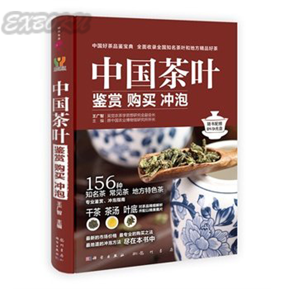 Chinese Tea (CD Attached) (Chinese Edition) my chinese classroom intermediate second 2 volumes attached cd rom english japanese commentary