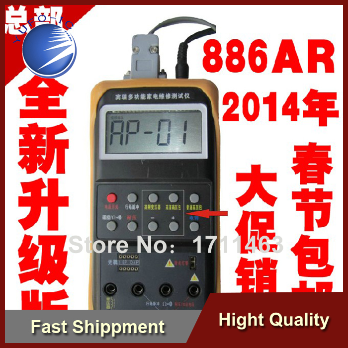 Free Shipping 1PCS 886A 886AR multifunction appliance repair tube tester measured electrical coil ignition coil regulator