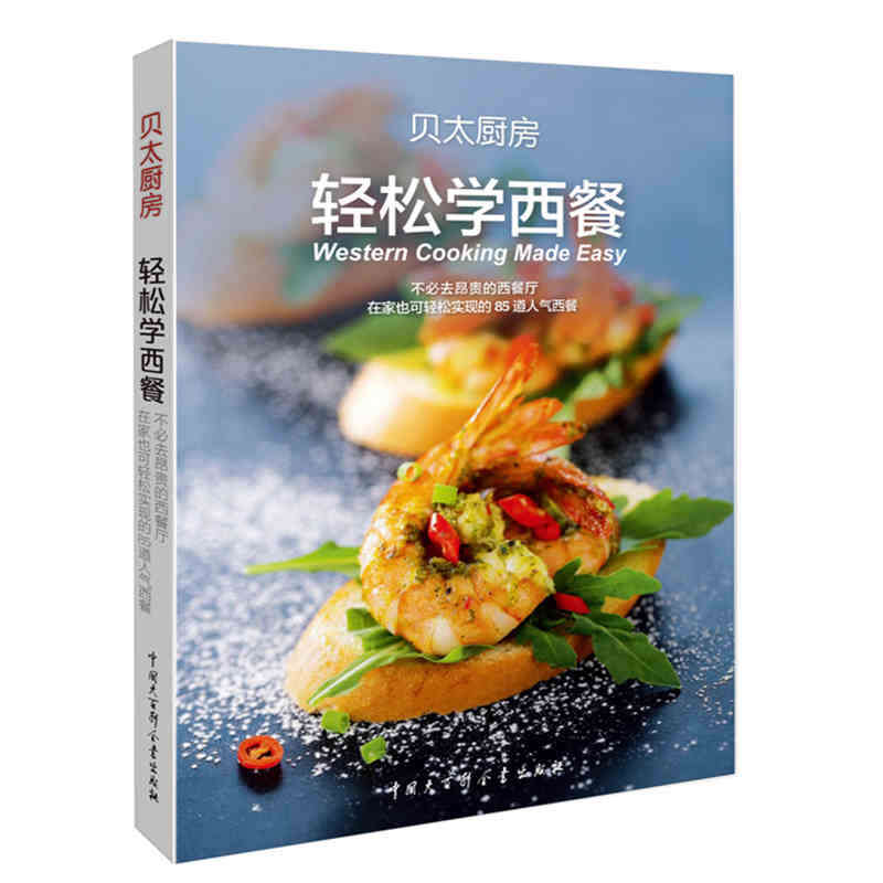 New Easy to learn Western food book for beginner Western Cuisine Cooking Cuisine Recipe the no sugar recipe book