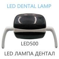 Новое поступление 2017 года светодиод оральный свет светильник индукции для стоматологическом кресле 22 мм соединения Стоматологическая лам