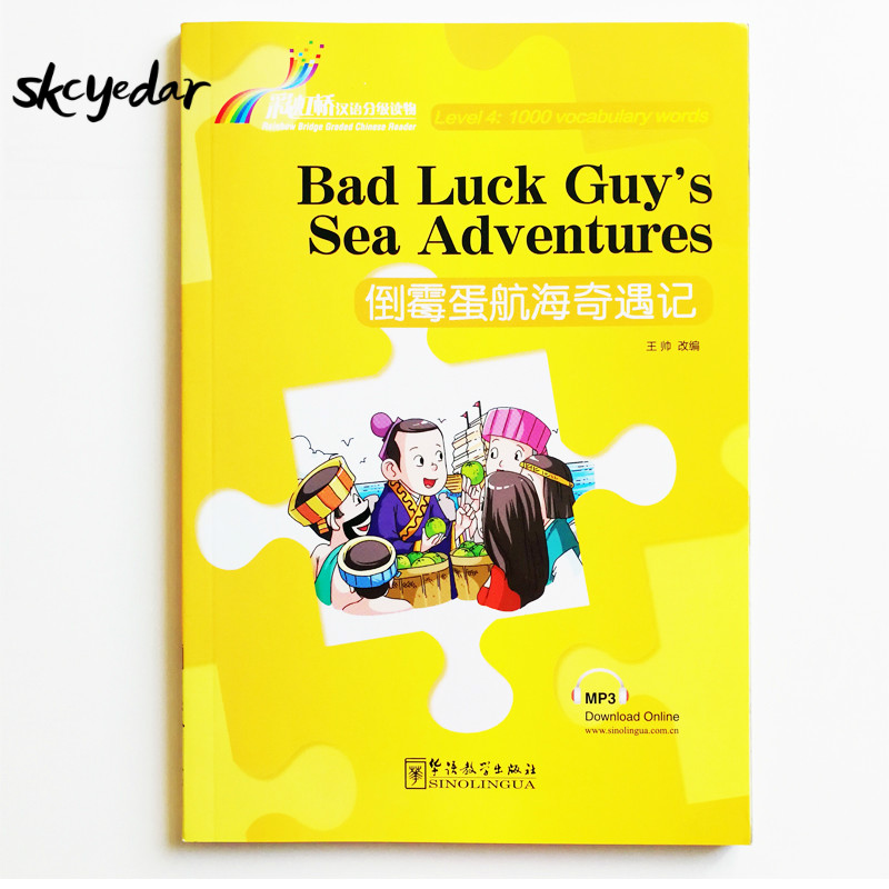 Bad Luck Guy's Sea Adventures Rainbow Bridge Graded Chinese Reader Series Level 4:1,000 Words Level HSK3-4 Chinese Reading Book