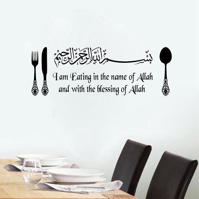 Muurstickers Winkel Rotterdam.Islamitische Vinyl Muurstickers Dining Keuken Islamitische Wall Art
