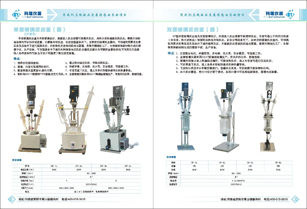 Alibaba Gold Supplier Sell 2L Glass Reaction Apparatus for Stir/mix/distillation/Vacuum with Intelligent Electronic Heater Bath