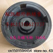 HangKai 5-6 hp 2-х тактный подвесной мотор/лодочные моторы/лодочных моторов аксессуары магнитный маховик
