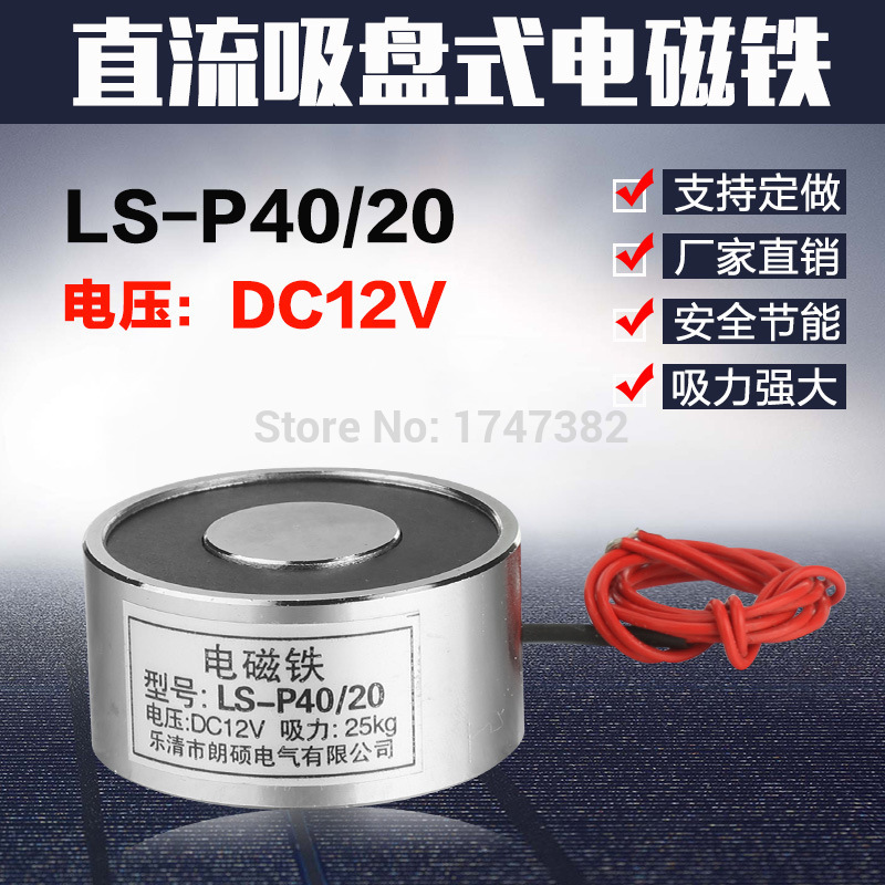 P40/20 Holding Electric Magnet Lifting 25KG Solenoid Holding Solenoid Electromagnet DC 12V 24V dc 24v 1 2a 18mm 0 3kg pull electric solenoid electromagnet coil
