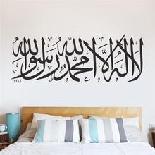 イスラムウォールステッカー引用符教徒アラビアホーム装飾502。ベッドルームモスクビニールデカール神アッラーコーラン壁画アート4.5