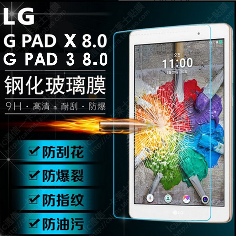 "G Pad 3 8.0 V525 8/"" Tablet Tempered Glass Screen Protector for LG G Pad X 8.0"