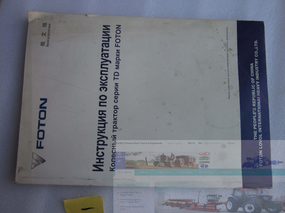Foton Lovol Europard TD Series tractor parts catalog-the maintenance manual, Russian version