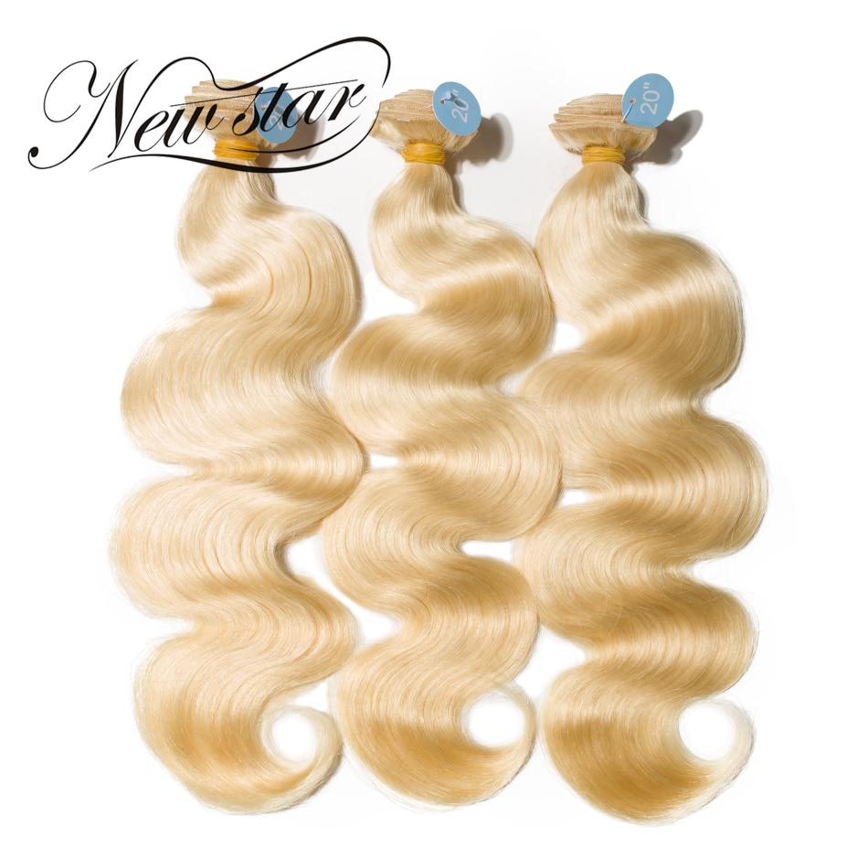Новая звезда комплект из 3 предметов расслоения 613 блондинка тело волны бразильский человеческих дважды утка ткань мягкая Толстая волос Salon ...