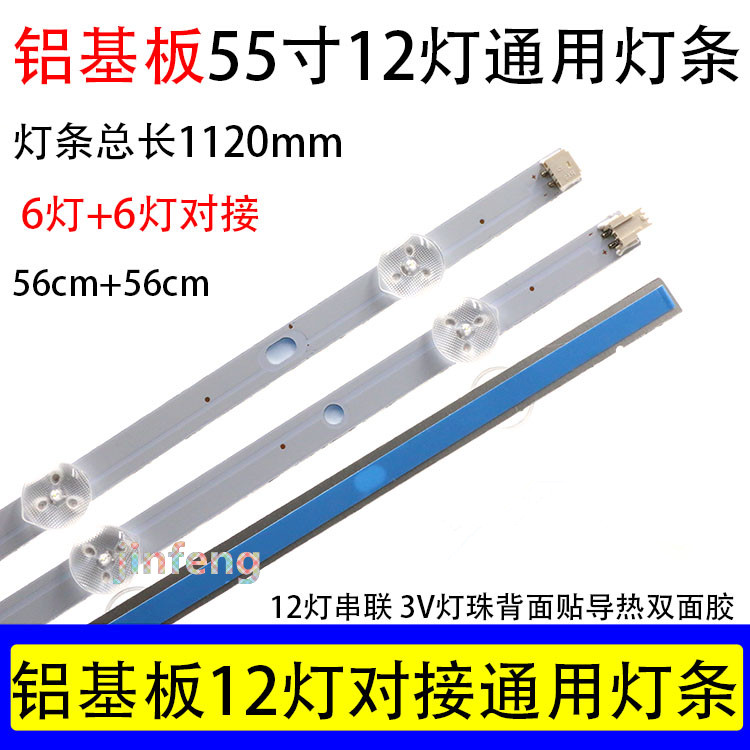 Computer & Office 55 Inch 12 Light Aluminum Substrate General Lamp Strip 6 Lamp 560mm+6 Lamp 560mm Butt Length 1120mm3vled