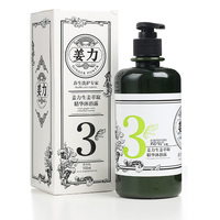 Hot Brand Ginger No 3 Powerful No Silicone Oil Ginger Shower Gel 500ml Natural Formula Antipruritic