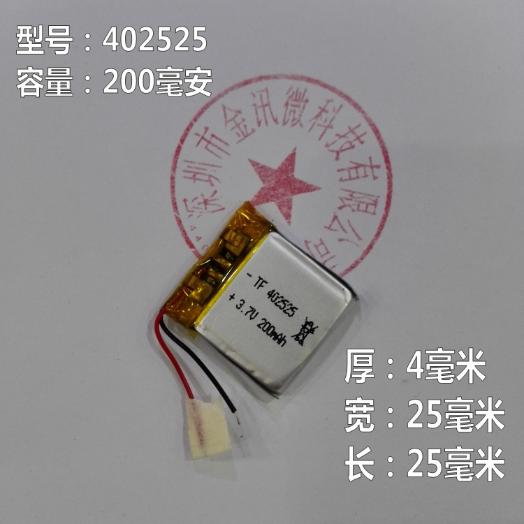 Square traffic recorder battery 3.7V lithium battery mail <font><b>402525</b></font> Bluetooth headset MP3 iron general MP4 image