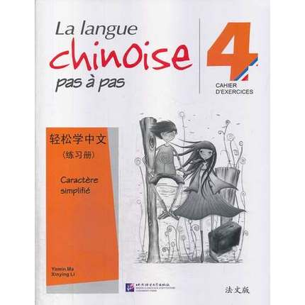 Easy Steps to Chinese (Workbook) 4 French edition For Chinese beginner Best Useful Book (French & Chinese)