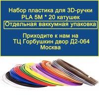 Pla! yousu 3d طابعة 3d القلم/خيوط 1.75 ملليمتر/5 متر 20 ألوان rollos/الكثير الألوان نوعية جيدة/الشحن السريع من روسيا