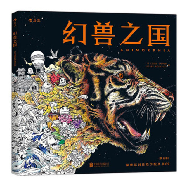 kid boo 96Pages Animorphia Coloring Book For Adults children Develop ...