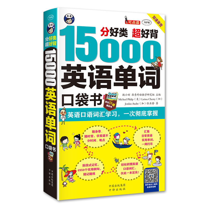 New Hot 1pcs 15000 English Word Pocket Book English speaking vocabulary learning Book for adult english for everyone english vocabulary builder