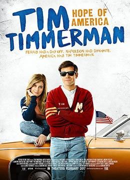 《蒂姆·蒂姆曼,美国希望》2017年美国喜剧电影在线观看