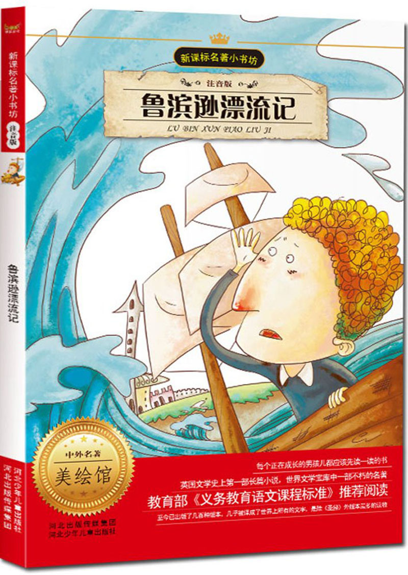 Robinson Crusoe World Classics Literature Book Chinese Easy Phonetic Edition Beginners Reading Story Book With Pinyin