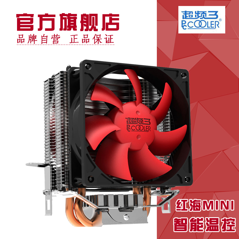 Red sea mini intelligent version cpu radiator mute pure copper heat pipe intelligent temperature control cpu fan huanghai luxury cpu radiator 775 115x cpu fan 4 heat pipe intelligent led fan