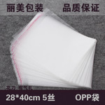 Transparent opp bag with self adhesive seal packing plastic bags clear package plastic opp bag for gift OP26  28*40   500pcs