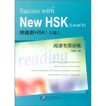 Success with New HSK ( Leve 6 ) Simulated Reading Tests robinson where to cruise cloth