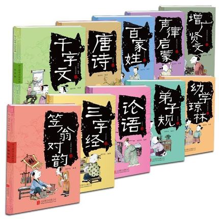 10pcs Children Early Education Books With Pin Yin Three Character Classic Disciple Rule The Thousand Character Classic Analects