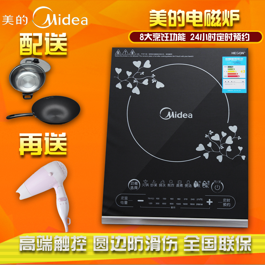 Beauty st2106 midea induction cooker beauty multifunctional touch screen - Online Store 638349 store