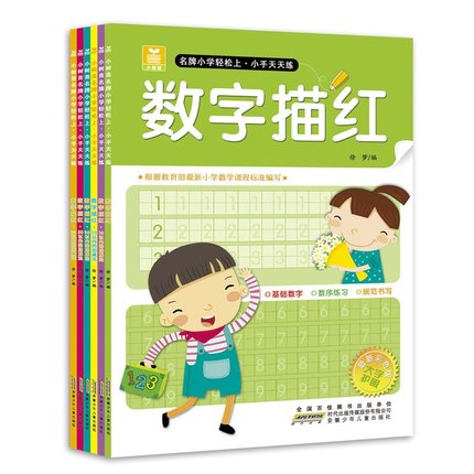 6 Book/set Chinese Copybook For Kids Child Beginners Pen Pencil Learning Match Shuzi Number Writing Practice Book