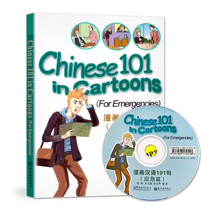 Bilingual Chinese 101 in Cartoons with CD for Foreigner English mini coloring Comic book / Learning Chinese Mandarin TextbookBilingual Chinese 101 in Cartoons with CD for Foreigner English mini coloring Comic book / Learning Chinese Mandarin Textbook
