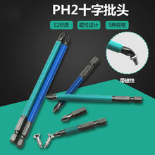 High quality PH2 S2 strong magnetic skid resistant single cross header batch 1/4 electric drill screwdriver 25/50/70/90/127mm(China)