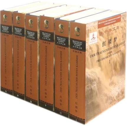6pcs/set Chinese Classics: A Dream Of Red Mansions (I --VI)  Bilingual, English/Chinese
