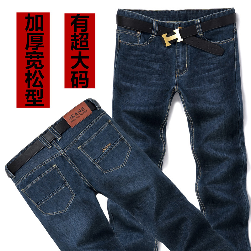 Free shipping autumn and winter plus size pants loose straight jeans male men's clothing thickening long trousers free shipping autumn and winter male straight plus size trousers loose thick pants extra large men s jeans for weight 160kg