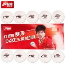10 мячей/коробка DHS 3 звезды D40+ шарики для настольного тенниса материал пластик поли шарики для пинг понга ITTF одобренный шов Профессиональный мяч