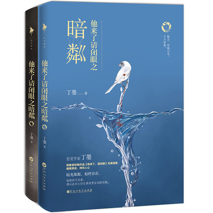 Youth Literature Suspense Detective Love Novel Fiction Book In Chinese -love Me ,if You Dare II By Dingmo