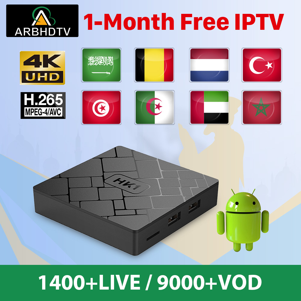 IPTV arabe turquie HK1 IP TV maroc belgique France IPTV abonnement TV Box Kurdistan IP TV pays-bas IPTV gratuit 1 mois Code