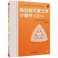 100 Lacework Flower Design Romantic Lace Knitting Book Hook Out Lovely Stereoscopic Small Objects Knitting