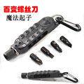 Mini Portable Multi-functional Tool Magic Screwdriver Multifunctional Screwdriver Opener Keychain Tool Set