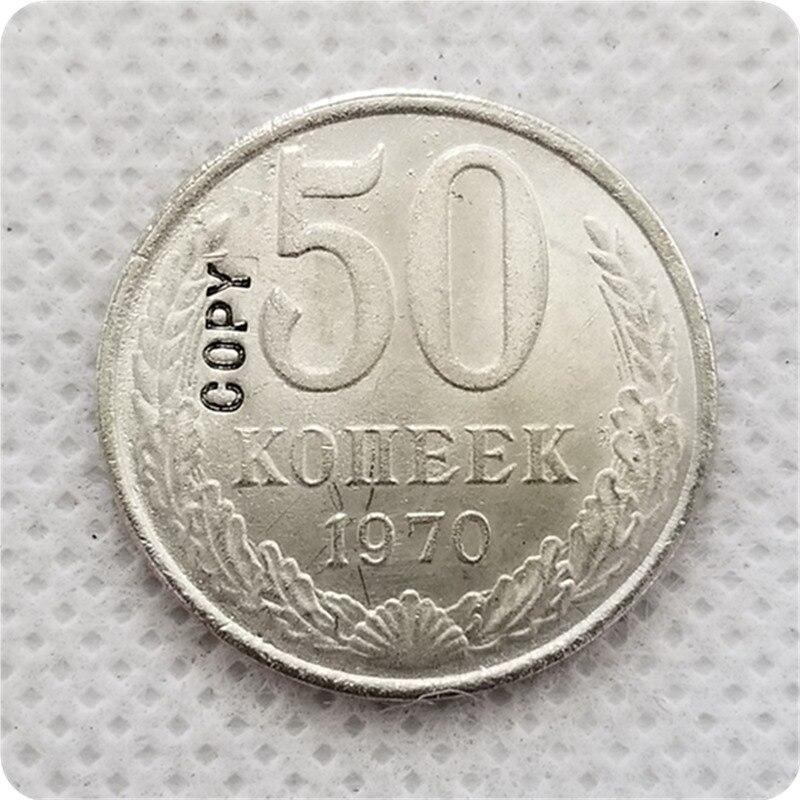Копия монет 50 копеек, Россия, 1970,1971
