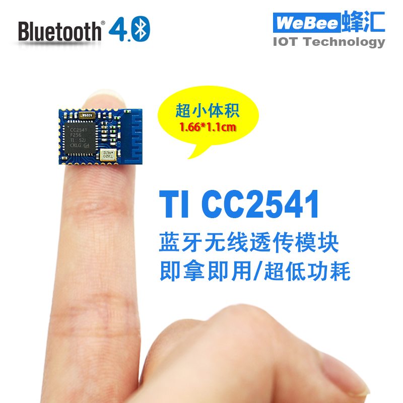 Low power BLE Bluetooth 4 to the serial port UART TTL transmission module ultra small volume CC2541 program ttl turn rs485 module 485 to serial uart level mutual conversion hardware automatic flow control