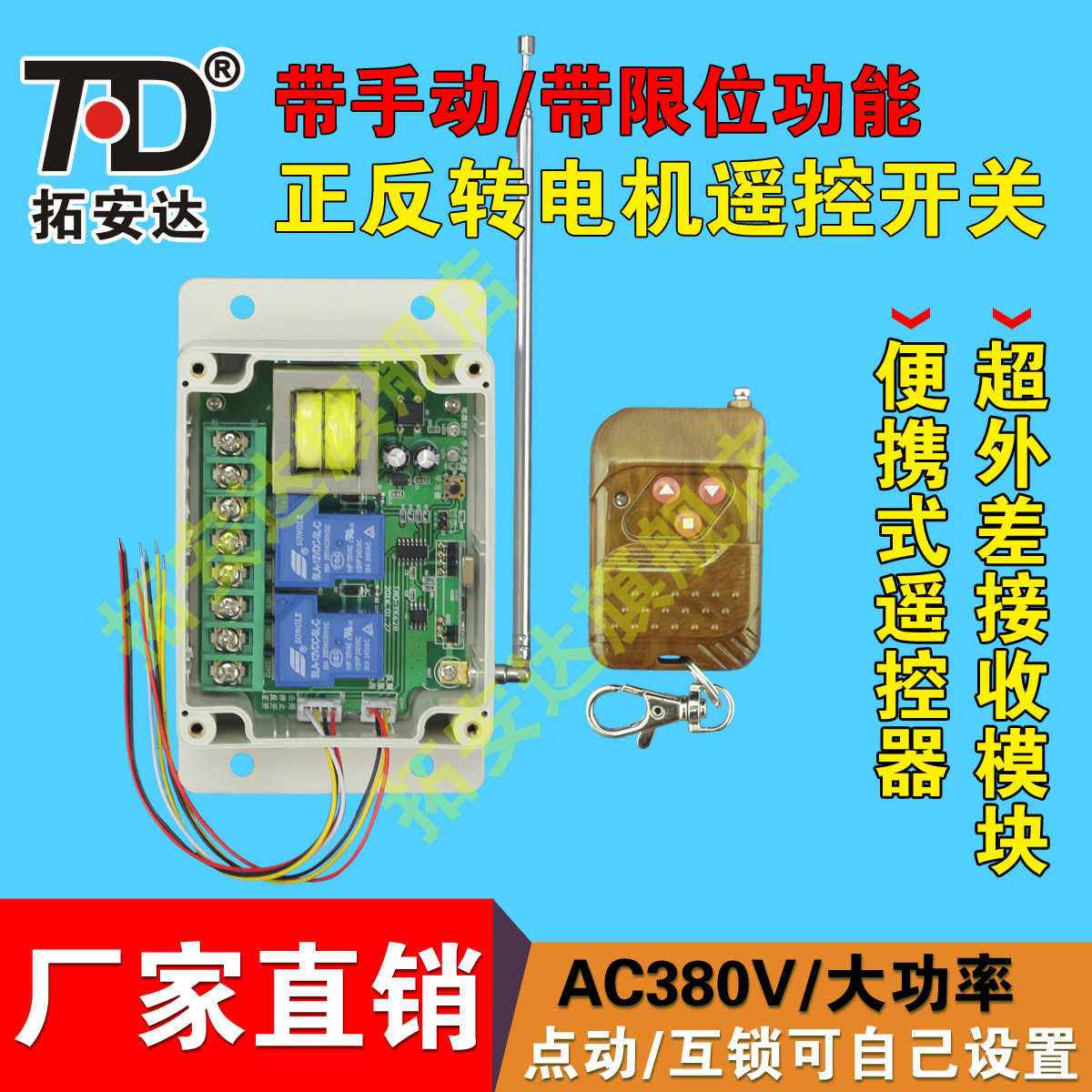 Anderson Will Shed Road Gate Volume Sluice Gate 380V Correct Reversal Remote Control Switch Bring Limit Manual Interface SWITCH 330mhz 8 dip switch 5326 auto gate duplicate remote control