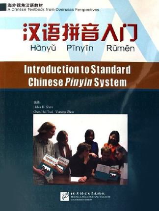 Introduction to Standard Chinese Pinyin System (1 Textbook + 1 Workbook + 2 CD (Chinese-English) недорго, оригинальная цена