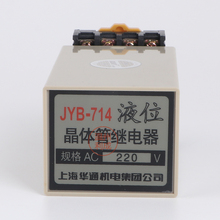 JYB-714 liquid level relay, automatic controller 220v 380V water tank, level, tower, pump