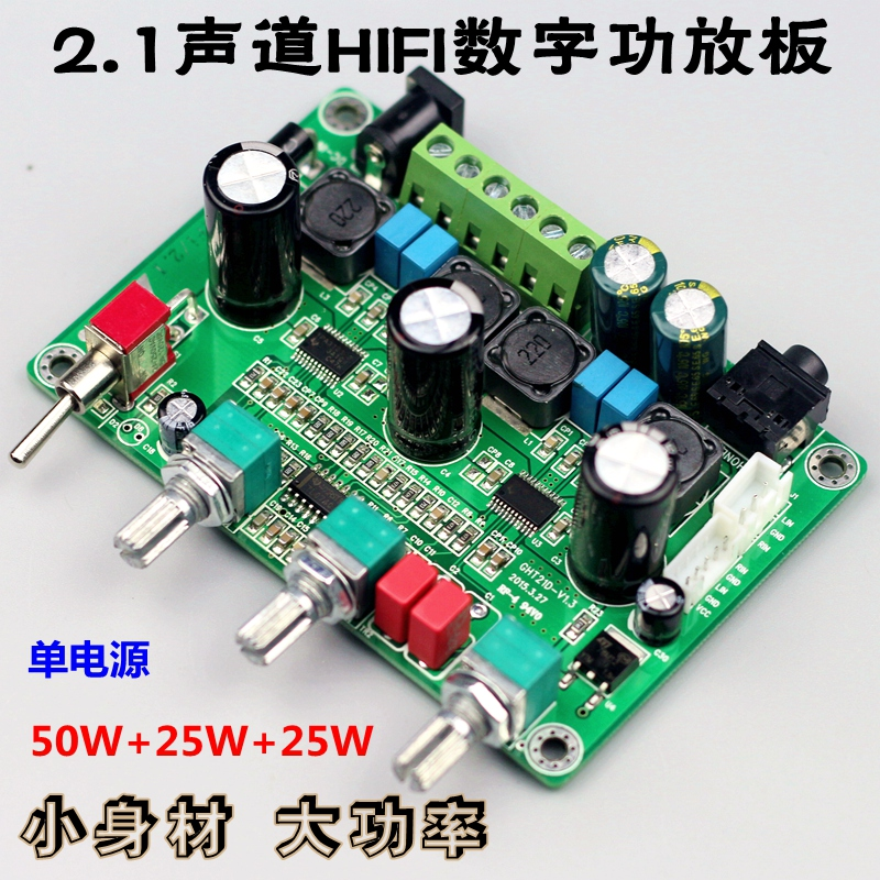 Package post 2.1 power amplifier board finished digital D class 3 channel bass fever class HIFI quality support MP3 module name machine b 108 circuit no big loop negative feedback pure post amplifier hifi fever grade high power 12 tubes