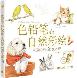 Image 1 - Chinese Color Pencil Drawing Meng cute pet Healing Journey Succulents Art Painting Book