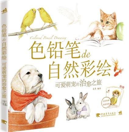 Chinese Color Pencil Drawing Meng cute pet Healing Journey Succulents Art Painting Book