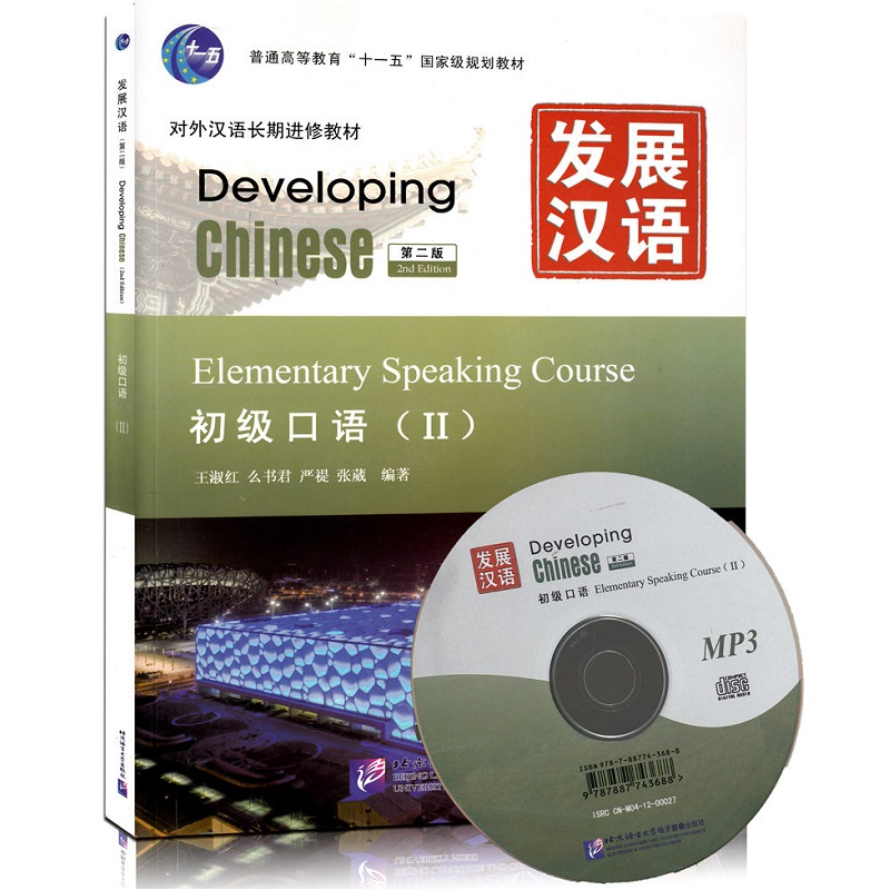 Developing Chinese Elementary Speaking Course-volume II  Chinese English Edition for foreigners beginners (with MP3)