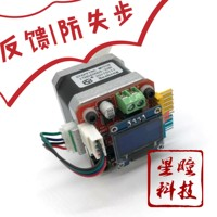 Small Step By Step StepServo Stepper Motor Anti Step High Precision Closed Loop 3D Printing Acceleration