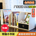 Creative small bookcase with drawers Office Student Desktop small bookcase bookcase Shelves table many provinces shipping