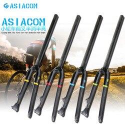 ASIACOM полностью углеродное волокно складной велосипед BMX вилка 20 дюймов велосипед Углеродные вилки c-тормоз + дисковый тормоз для BMX вилка