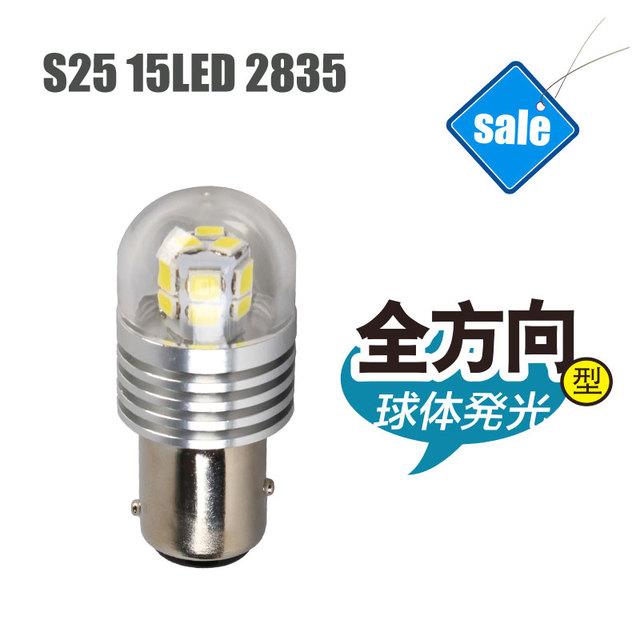 Caminhões Auto Luzes de Freio S25 BA15D Lâmpada LED Luzes Externas de Fábrica Venda 7.5 W Car Lâmpadas 6000 K Branco